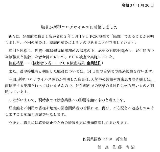 県 情報 佐賀 コロナ